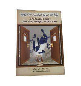 Арабский язык для говорящих по-русски