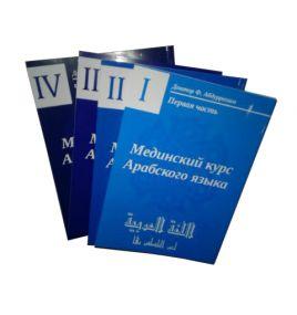 """Учебник арабского языка """" Мединский курс"""" в 4-х томах"""